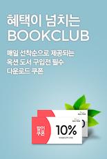 ������ ��ġ�� BOOKCLUB