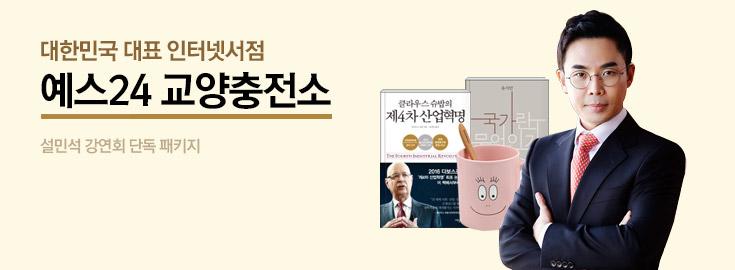 YES24 설민석 강연회