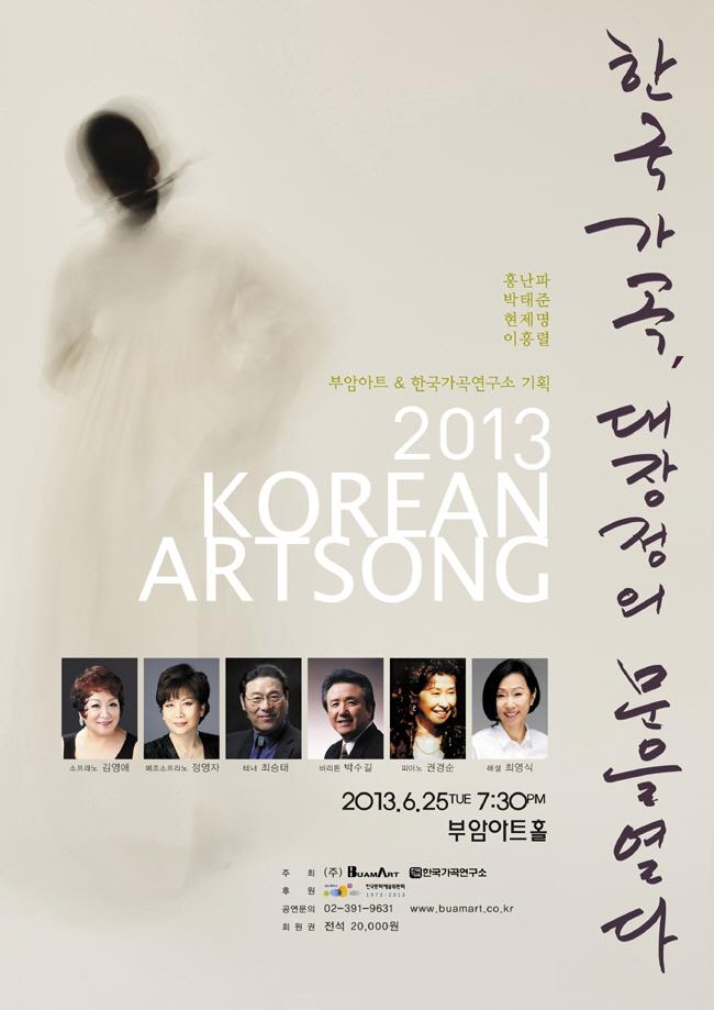 부암아트 & 한국가곡연구소 기획 시리즈 - 한국가곡 대장정(大長程)의 문을 열다