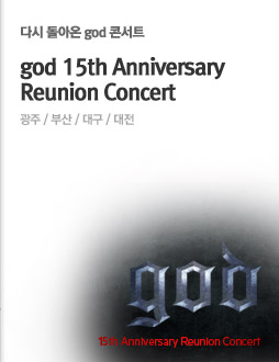 god 15th Anniversary Reunion Concert