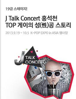 J Talk Concert (ȫ��õ [TOP ������ ��(��)�� ���丮] with �������йи�)