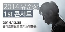 2014 ���ػ� 1st �ܼ�Ʈ [��ſ��� ũ���������� �� ��]