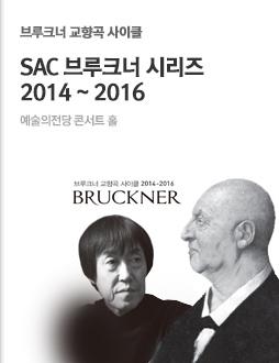 SAC ���ũ�� �ø��� 2014-2016 (12.15)