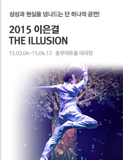 2015 ������ ��THE ILLUSION��