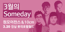 2015 ������10cm �ܼ�Ʈ [3���� Someday]