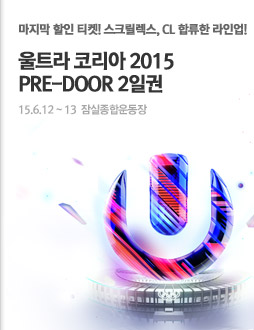 ��Ʈ�� �ڸ��� 2015 PRE-DOOR 2�ϱ�