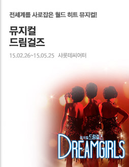 ������ �帲���� (DREAMGIRLS)
