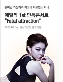 ���ϸ� 1st �ܵ��ܼ�Ʈ [Fatal attraction]