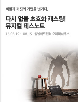 ������ ������Ʈ (DEATHNOTE THE MUSICAL)