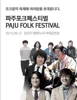 2015 ������ũ�佺Ƽ�� [Paju Folk Festival]