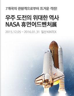 NASA �վ�庥ó��