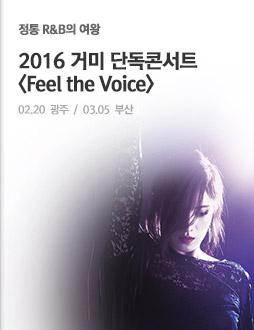 2016 �Ź� �ܵ� �ܼ�Ʈ[Feel the Voice]