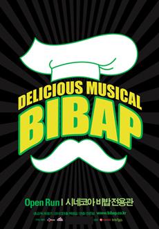 뮤지컬 비밥(Bibap)