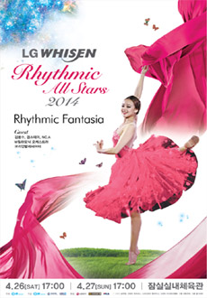 LG WHISEN Rhythmic All Stars 2014