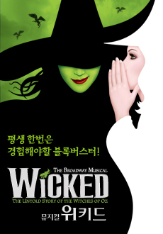 ������ ���� (Musical Wicked)