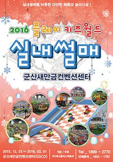 2016 플레이키즈월드 실내썰매 - 군산