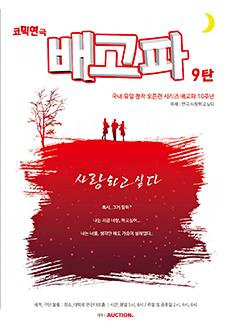 연극 배고파9탄 (부제 :사랑하고싶다)