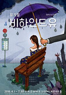 뮤지컬 [비하인드유]