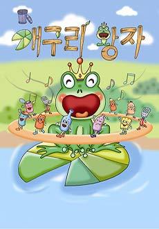 [홍성] 가족뮤지컬 개구리왕자