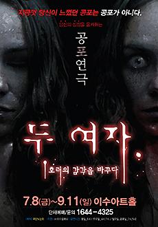 [대전] 4D스릴러 공포연극[두여자]