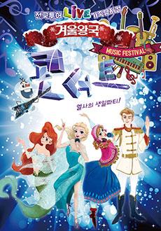 가족뮤지컬 [겨울왕국 콘서트] - 광주