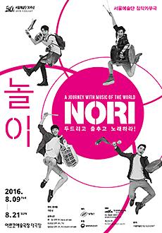 놀이(2016 서울예술단 창작가무극)