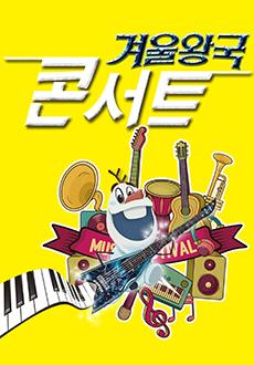 가족뮤지컬 [겨울왕국 콘서트] - 삼척