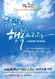 [부산] 뮤지컬 [우연히 행복해지다]