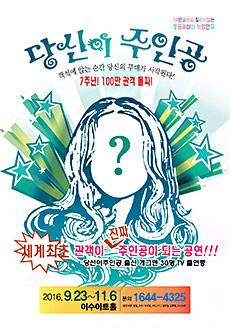 [대전] 코미디체험연극[당신이주인공]
