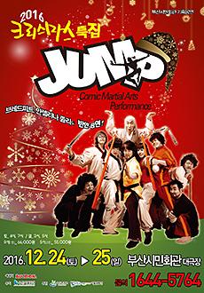 [부산](2016 크리스마스특집) 점프(JUMP)