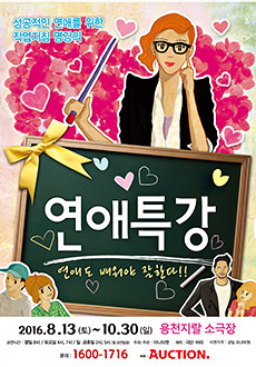 [로맨틱 코믹연극] 연애특강 - 부산