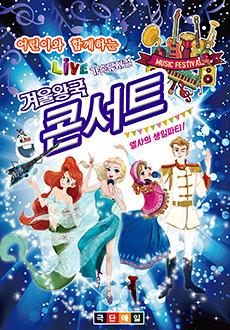 가족뮤지컬 [겨울왕국 콘서트] - 안산