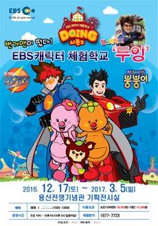 EBS 캐릭터체험학교 시즌2  [두잉]