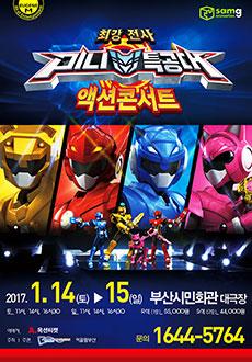 [부산] 2016 최강전사 미니특공대 시즌2 [액션콘서트]