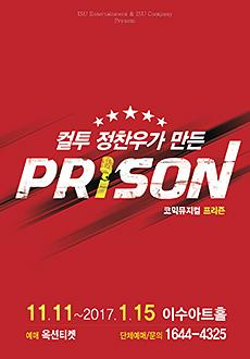 [대전] 컬투 정찬우가 만든[코믹뮤지컬 프리즌]