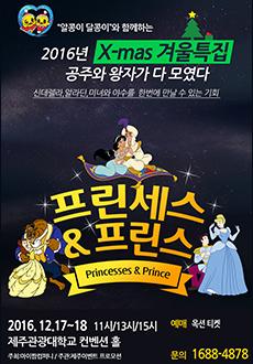 [제주] X-MAS겨울특집 프린세스&프린스