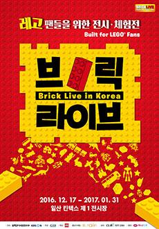 2016 <브릭 라이브 인 코리아> 티켓 오픈 안내