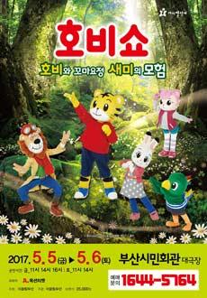 [부산] 2017 어린이율동놀이뮤지컬 [호비쇼]