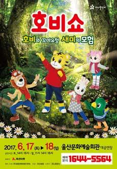 [울산] 2017 어린이율동놀이뮤지컬 [호비쇼]