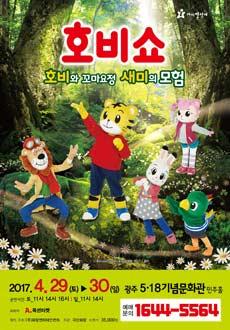 [광주] 2017 어린이율동놀이뮤지컬 [호비쇼]