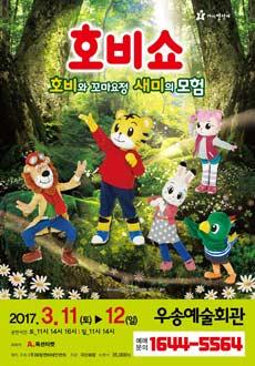 [대전] 2017 어린이율동놀이뮤지컬 [호비쇼]