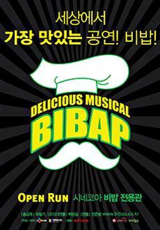 세상에서 가장 맛있는 뮤지컬 비밥[BIBAP]