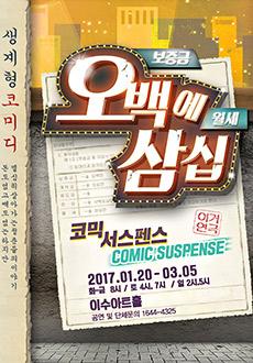 [대전] 2017 코믹연극 [오백에삼십]