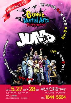 [부산] (2017 가정의달 특집) 점프(JUMP)