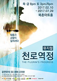뮤지컬[천로역정]