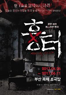 [부산] 공포 심리 미스터리 연극 [흉터]