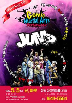 [창원] (2017 어린이날 특집) 점프(JUMP)
