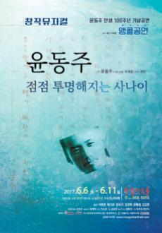 [부산] 창작뮤지컬 윤동주, 점점 투명해지는 사나이