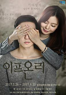 [부산] 2017년 다시 돌아온 호러로맨스 연극 [이프온리]