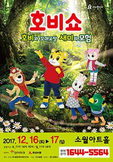 2017 어린이율동놀이뮤지컬 [호비쇼] - 소월아트홀